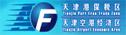 天津港保税区人力资源和社会保障局