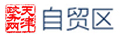 中国(竞技宝是正规的吗)自由贸易试验区
